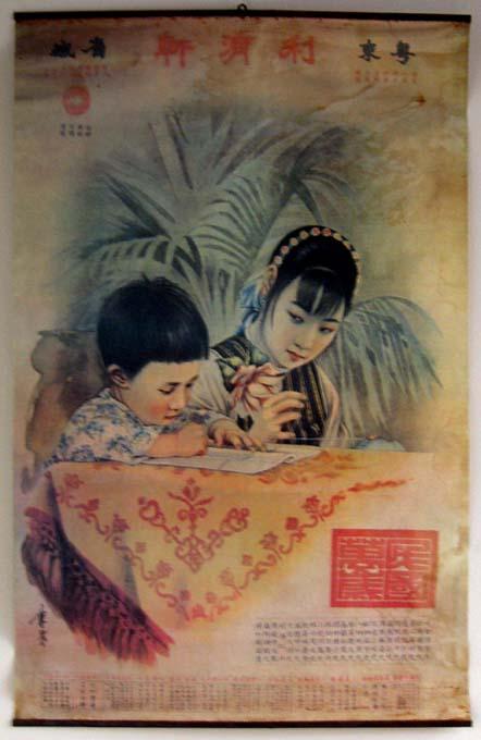 shanghai_calendar.JPG